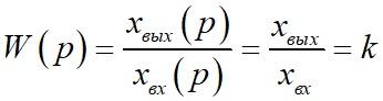 Передаточная функция пропорционального звена