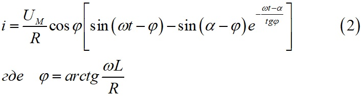 Решение уравнения для тока протекающего через тиристор