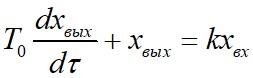 Типовое дифференциальное уравнение апериодического звена