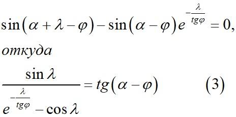 Выражение, связывающее угол проводимости с величиной углов α и φ