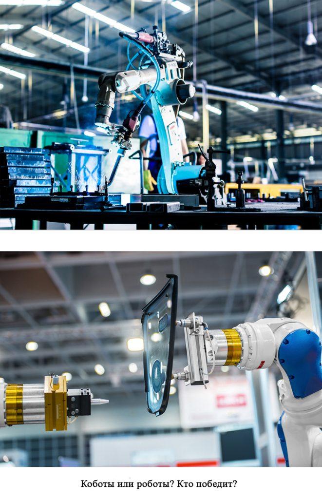 Коботы или промышленные роботы