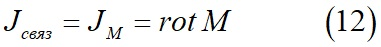 Плотность связанного тока внутри вещества при условии Ам равно Аiсвяз