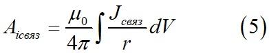 Векторный потенциал выраженный через плотность тока