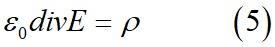 Электростатическая теорема Гаусса в дифференциальной форме формула