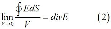 Расхождение или дивергенция вектора Е формула