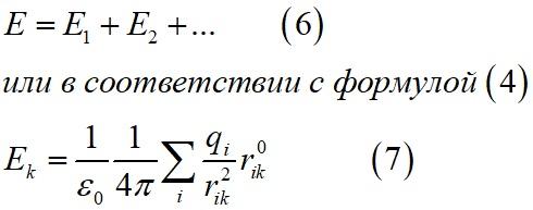 Результирующая напряженность поля равна сумме напряженностей, создаваемые каждым зарядом в отдельности формула