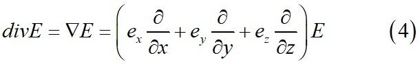 Скалярное произведение векторов набла и Е