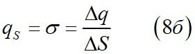 Заряды распределенные с некоторой плотностью на поверхности формула