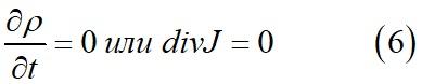 Дифференциальная форма первого закона Кирхгофа
