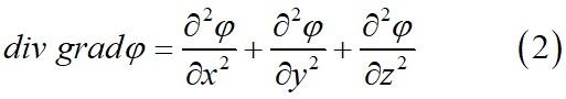 Операция Лапласиана формула выраженная через градиент