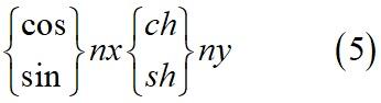 Произведение всегда удовлетворяющее уравнению Лапласа формула