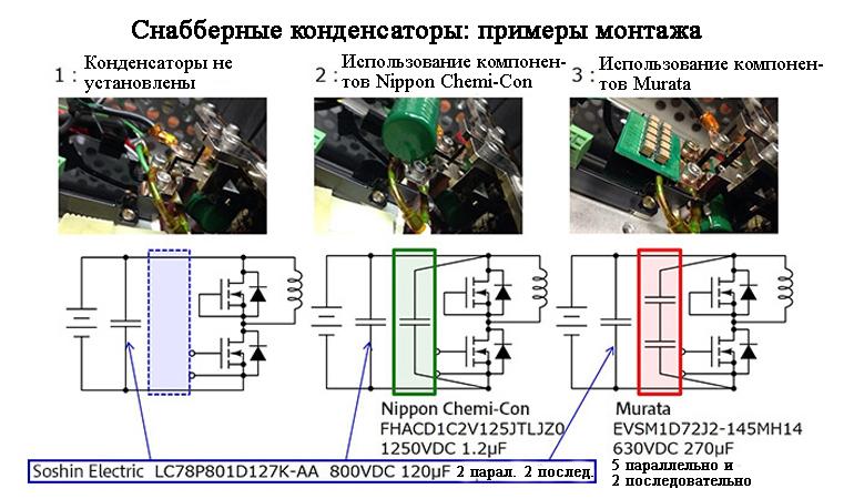 ROHM экспериментировал с пленочными и керамическими конденсаторами для своих силовых транзисторов SiC