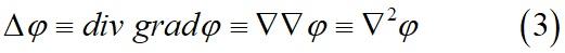 Уравнение Пуассона формула