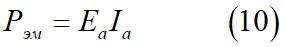 Электромагнитная мощность двигателя постоянного тока выраженная через ЭДС и ток формула