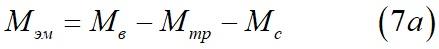 Электромагнитный момент генератора постоянного тока формула