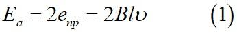 Полная ЭДС якоря двигателя постоянного тока формула
