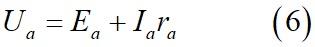 Приложенное к якорю напряжения уравновешивается с помощью ЭДС и сопротивления обмоток машины формула
