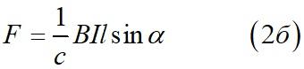 Закон Ампера в системе СГС формула