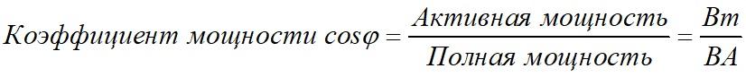 Коэффициент мощности формула