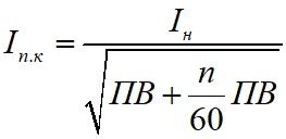 Номинальный ток повторно-кратковременного режима контактора КПВ 600 формула