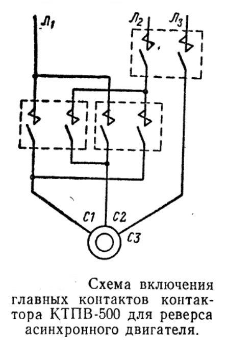 Схема включения главных контактов контактора КТПВ 500 для реверса асинхронного двигателя