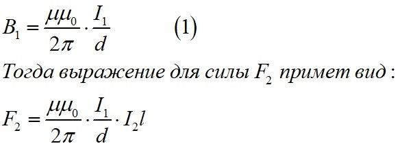 Напряженность магнитного поля прямого тока на расстоянии от проводника полная формула