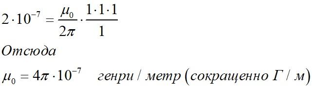 Определение численного значения магнитной постоянной формула