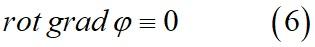 Отсутствие вихрей поля выраженное через производные формула