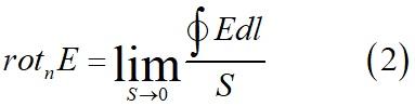 Составляющая ротора поля формула