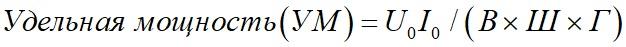 Удельная мощность формула