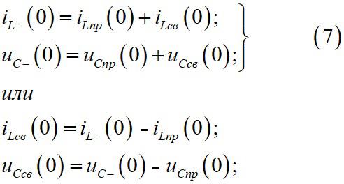 Переходное напряжение и ток не могут изменяться скачком соответственно имеем