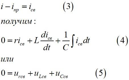Вычитая уравнение 2 из уравнения 1