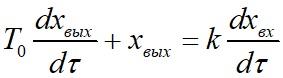 Дифференциальное уравнение для реального дифференцирующего звена