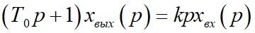 Операторная форма записи для реального дифференцирующего звена вынесено за скобки