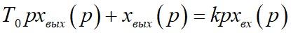Операторная форма записи для реального дифференцирующего звена