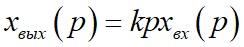 Операторная форма записи идеального дифференцирующего звена