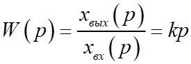 Передаточная функция идеального дифференцирующего звена формула