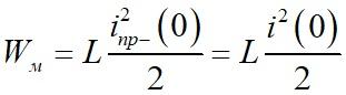 Энергия магнитного поля катушки индуктивности запасенная в ней до начала процесса коммутации формула