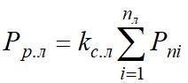 Формула расчета нагрузки лифтовых электроустановок