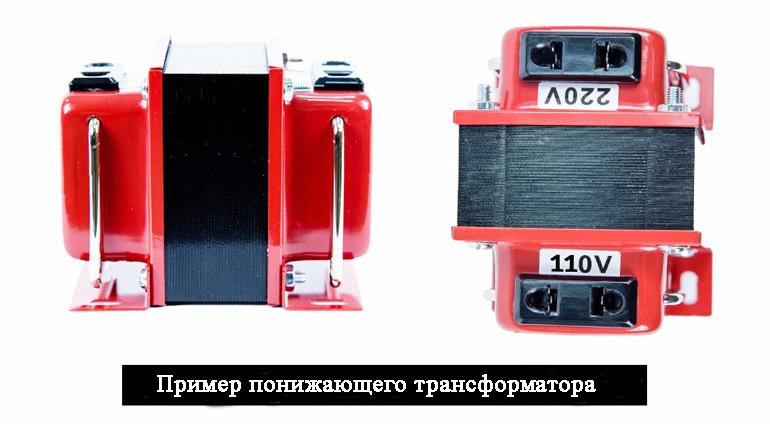 Фото обычного согласующего трансформатора 110 В 220 В