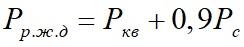 Расчетная электрическая  нагрузка жилого дома формула
