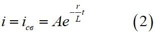 Свободный ток при коротком замыкании в rL цепи общее решение уравнения