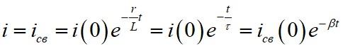 Свободный ток при коротком замыкании в rL цепи при t равном 0